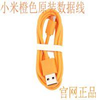 小米手机原装配件 官网原装橙色USB数据线otg小米M1/1S/M2
