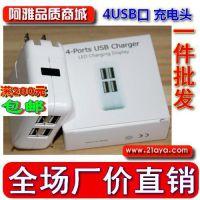 正品 4口USB 四口usb 5V2A快速 平板三星苹果手机充电器插头电源