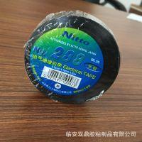 【绝缘专场】日东牌环保无铅阻燃电工胶带288 NITTO 超粘