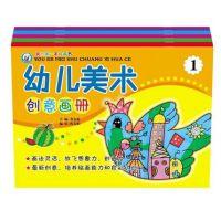 【恒益金娃娃】儿童美术创意画册绘画图书教程畅销幼儿启蒙画画书