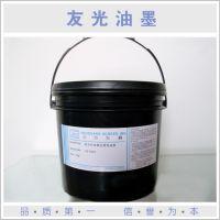 厂家提供UV玻璃油墨 UV色墨