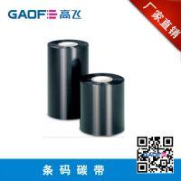 四川碳带厂家供应 混合基碳带 热转印 耐刮擦 高清晰
