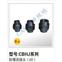 广西销售CBHJ系列防爆活接头,防爆马路灯专用活接头