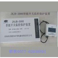 西煤低价销售济源ZKJB-2000 微电脑智能高压综合保护装置