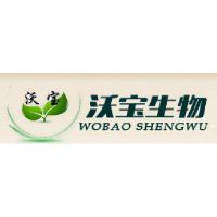 河南省沃宝生物科技有限公司