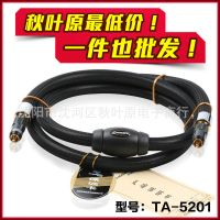 供应秋叶原TA5201 功放音响数字同轴线低音炮线 电视音频线 单晶铜OCC