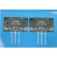 正品Sanken/三垦专利LAPT技术的高频多射极晶体管2SA1494/2SC3858
