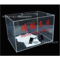 深圳厂家出销亚克力请赐名片箱 定制有机玻璃盒子透明亚克力盒子