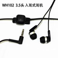 WH102入耳式 手机耳机 中性 重低音 适用华为 中兴 3.5