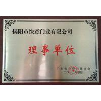 广东省五金制品协会理事单位