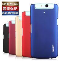 OPPO N1mini手机壳N1迷你手机套n5117保护套n1 mini防滑磨砂外壳