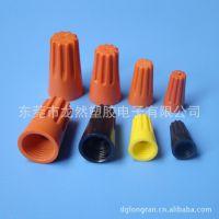金笔耐高温旋转端子P3B 弹簧螺旋式接线头 黑色接线帽 低价批发