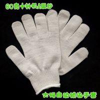 60gA级棉纱手套自动锁边安全防护用品600克胜旺自动锁边劳保手套