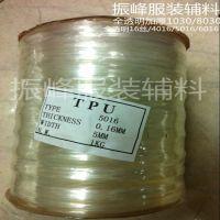 TPU透明肩带 透明松紧带 DIY辅料 透明弹力带全部是筒装的