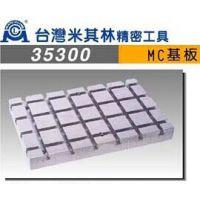 米其林精密工具总代理 MC基板 35290 BP01-400*600 基板