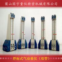 中原国宇牌AQF型浮标式气动量仪优质生产厂家