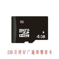 批发高清238首看戏机4G带歌本TF 内存卡存储卡视频卡手机卡广场舞