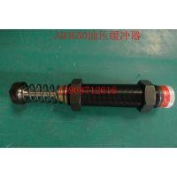 供应缓冲器 AD3650 油压缓冲器 机床减震装置 机械手臂用缓冲器