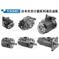 TOKIMEC东京计器,电磁阀,叶片泵,柱塞泵