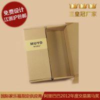 MUYO礼品盒 袜子礼盒 空白盒子 黄色盒 袜子包装盒 纸盒