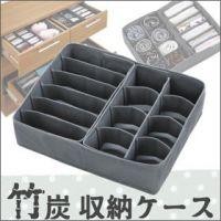 创意收纳盒 家居日用 竹炭14格多用途内衣文胸收纳盒