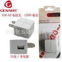 GENAI歌奈 USB手机充电头 通用 输出1200毫安 智能龟纹II
