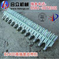 供应淮北合众输送带高强度皮带扣(HZU1600)