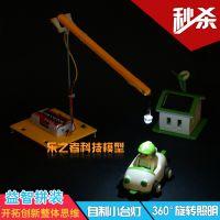 自制LED小台灯 DIY儿童创意手工科技小制作 科学发明套件组装材料