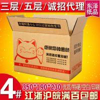 三层五层4号优质加强特硬加厚快递发货打包纸箱纸盒厂家订做印刷
