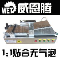 供应威恩腾贴合机 钢化膜贴合机/贴膜机厂家直销 贴合无气泡