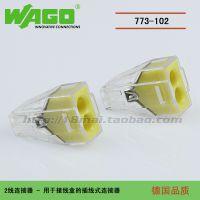 【正品特价】德国WAGO2.5平硬线接线连接器:773-102,二线端子