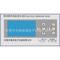 供应横河HE130X-8 多路温度测试仪支持300V带电测试(图)