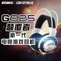 Somic/硕美科 G925 游戏K歌YY头戴式电脑耳机带话筒一件代发批发