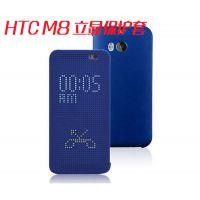 HTCm8手机壳智能手机套htc m8 智能立显手机套手机保护套手机配件