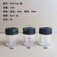 膏霜瓶 15ml透明膏霜瓶 15g/克膏霜瓶 PS膏霜瓶/眼霜瓶