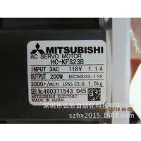 特价供应原装三菱电机HC-MFS23/HC-KFS23B/HC-MFS23B包邮
