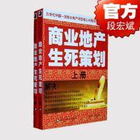 商业地产生死策划 | 段宏斌官方网点销售 | 商业地产专业书籍