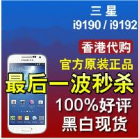原装正品 三星MINI-S4-I9190 安卓3G智能手机 双核 现货批发