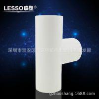 联塑/Lesso市政家装管 PVC阻燃电线管电工配件 4分三通20毫米三通