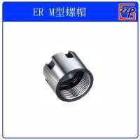供应ER型螺母|ER11 M型螺帽|M型 ER16螺帽(小型螺帽)|经销商