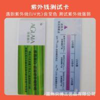 供应【厂家制作】紫外线卡——用UV紫外线灯照射会变色的卡片