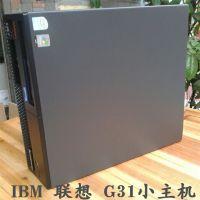 原装二手IBM/联想G31台式电脑小主机 支持771针脚U