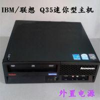 原装二手IBM/联想M57双核Q35迷你型电脑主机 送原装外置电源