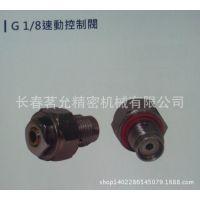 长春茗允现货供 G1/8速动控制阀 使用说明及价格 交期短 保质量