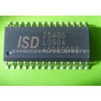 ISD2540S      ISD2540P  ISd2540 音乐IC质量保证 欢迎咨询