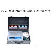 OK-A2型微电脑农田养分速测仪