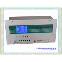 供应微机保护GTD-641 高低压智能电力监测装置 智能电力监测仪