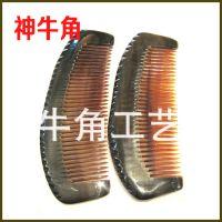 神牛角品牌供应 精品天然牛角梳 15-17公分弯背水牛角梳