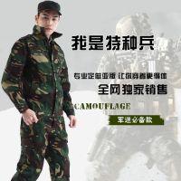 我是特种兵迷彩服套装 男户外丛林作战服CS野战装备服饰猎人迷彩