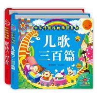 中华传统经典诵读系列儿歌唐诗300首精装启蒙早教儿童图书籍